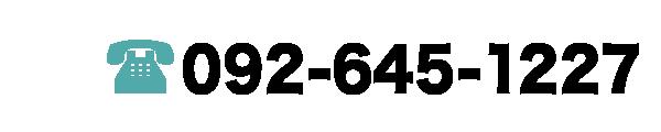 お問い合わせはお電話で 092-645-1227